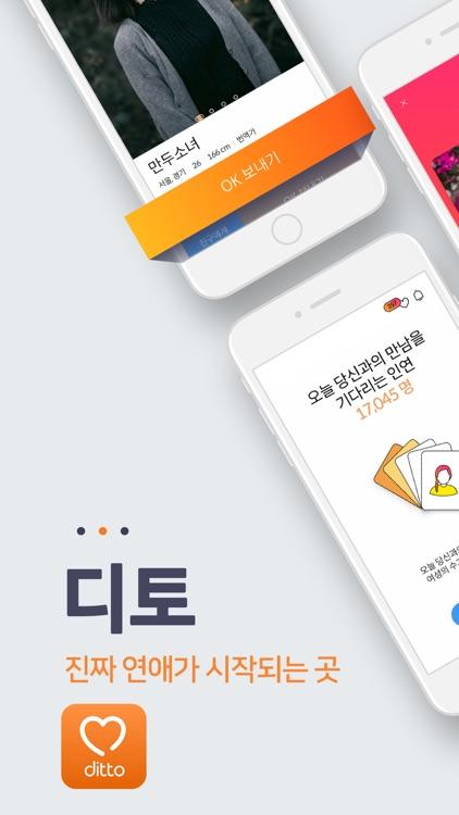 디토 소개팅 : 썸만타는 채팅은 연애가 아니다 screenshot-0