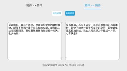 繁简通 screenshot 5