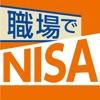 職場でNISA -職場積立NISAナビ-
