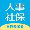 企业人事社保管家- HRS100(亲亲小保企业版)