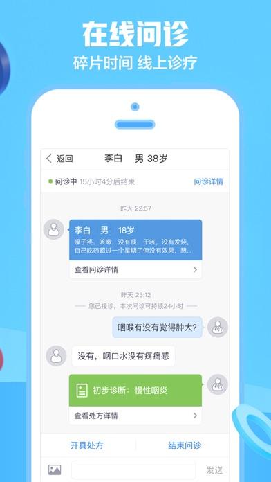 Screenshot #1 pour 京东医生