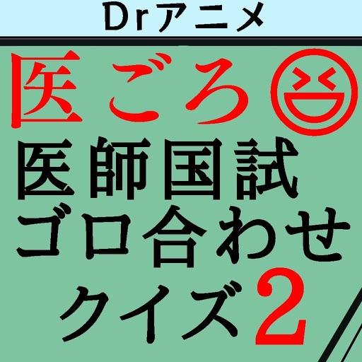 医ごろ2〜ゴロ合わせ医師国家試験クイズ2