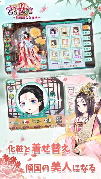 宮廷女官~最強悪女を育成~ screenshot1