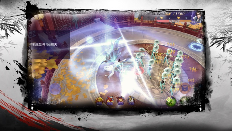 天涯群侠传 screenshot-3
