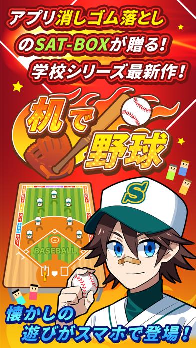 机で野球のおすすめ画像1