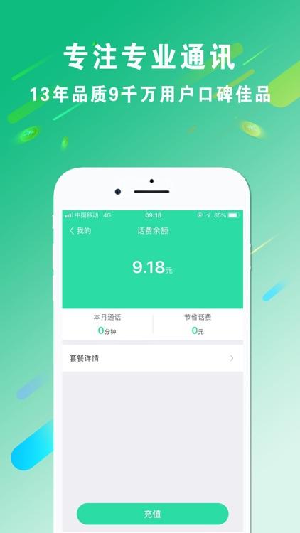 WiFi高清电话 screenshot-3