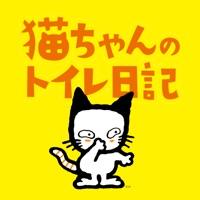 猫ちゃんのトイレ日記
