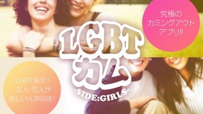 LGBTカム -SIDE GIRLS-のおすすめ画像1