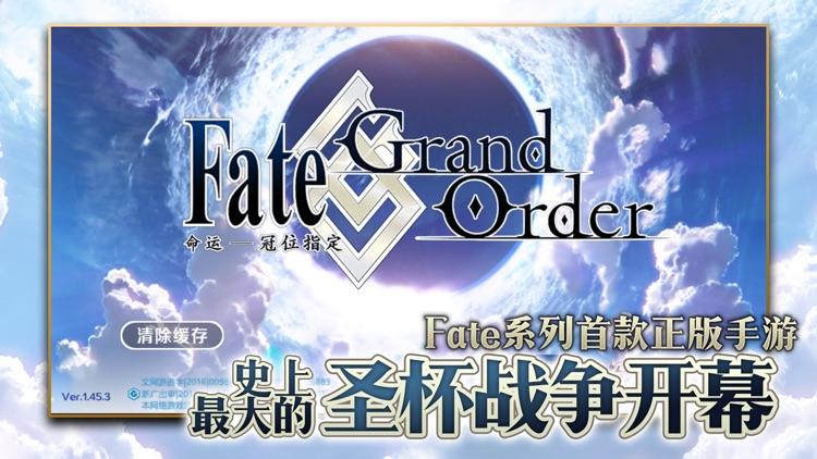 Fate/Grand Order(命运-冠位指定) screenshot-0