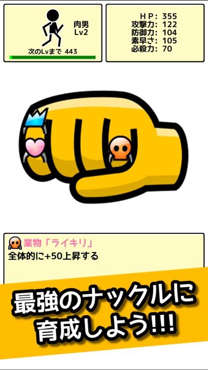 格闘RPG「肉拳」 - ストーリー形式の棒人間バトル screenshot-3