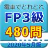 電車でとれとれFP3級 2020年5月版