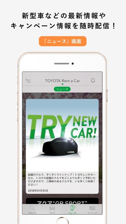 トヨタレンタカーアプリ-予約が簡単・クラス別価格比較が簡単 screenshot-4