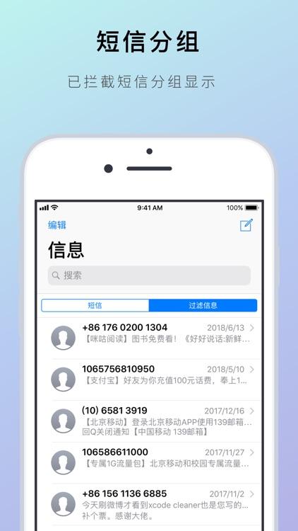 熊猫吃短信 - 防骚扰 screenshot-3