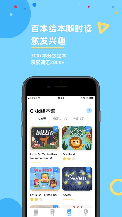 GKid英语-智能外教英语启蒙系统课 screenshot-5