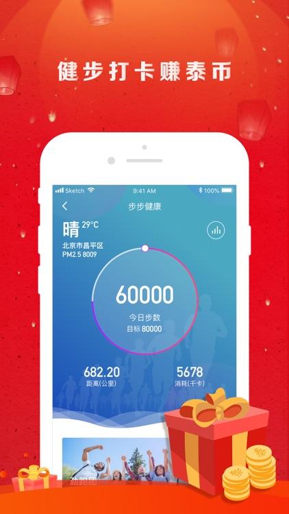泰医养 screenshot-3