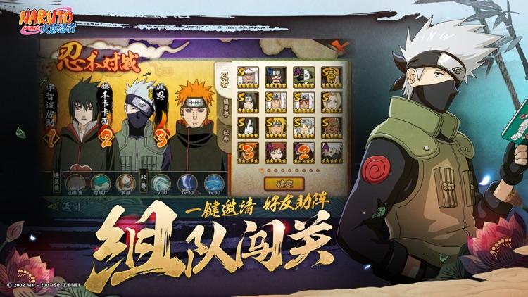 火影忍者 screenshot-6