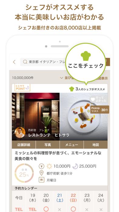 ヒトサラ - シェフがオススメするお店を探せるグルメアプリのおすすめ画像2
