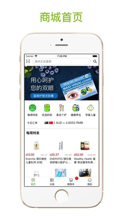 绿购精品 screenshot-1