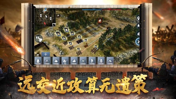 一统三国-群雄争霸 screenshot-3