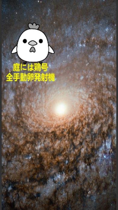 星の戦士たち screenshot 3