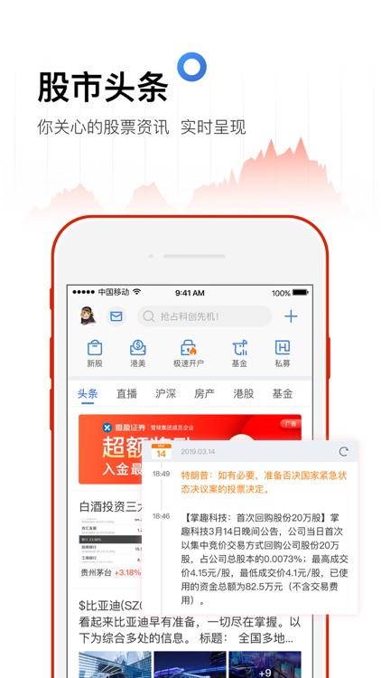 雪球股票-炒股交流,就用雪球 screenshot-4