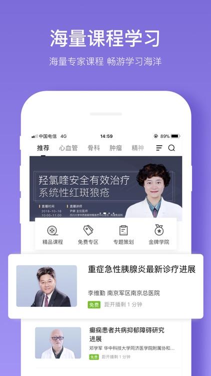 丁香智汇 - 中高级医生的学术加油站