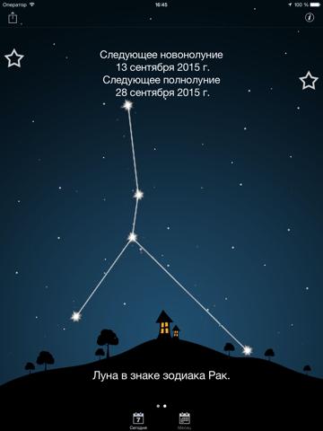 Скриншот из Sky and Moon phases calendar