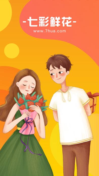 点击获取七彩鲜花-鲜花速递第一品牌