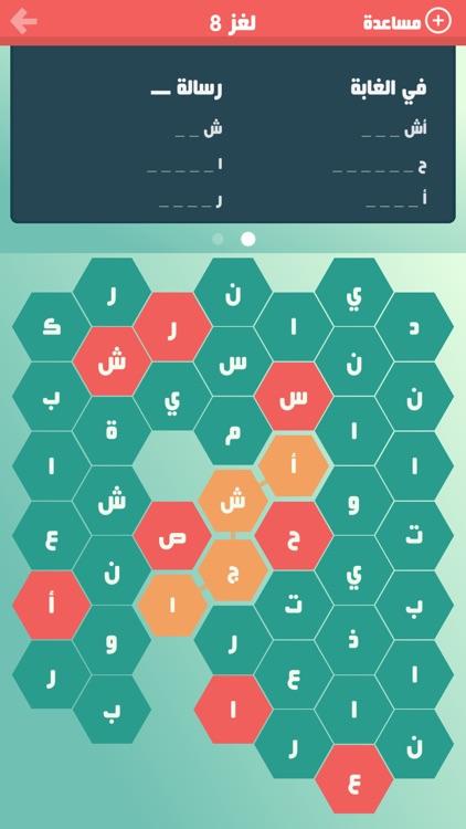 حلها واحتلها - لعبة كلمة السر screenshot-3