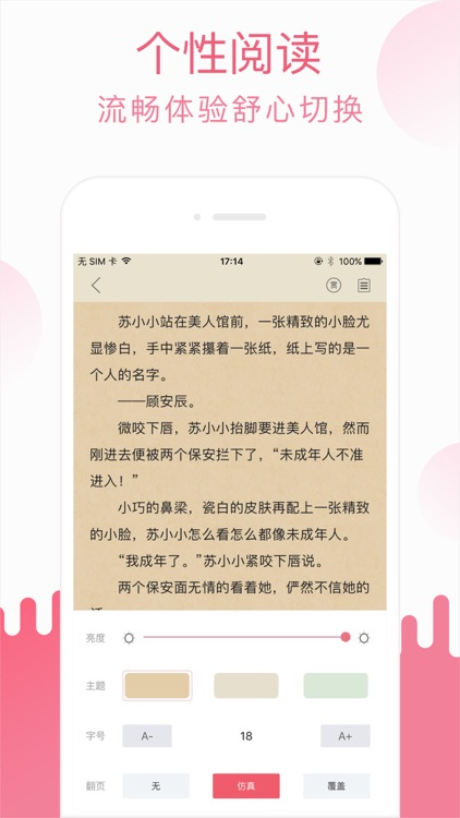 草莓小说-看小说大全的电子书阅读器 screenshot-3