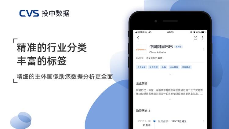 CVS投中数据-融资私募投资募资项目数据库 screenshot-4