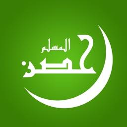 Hisnu Al Muslim