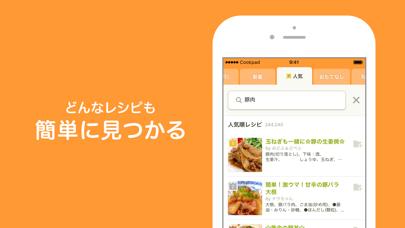 クックパッド - 毎日の料理を楽しみにするレシピ検索アプリ ScreenShot1