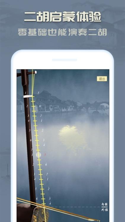 二胡 screenshot-3