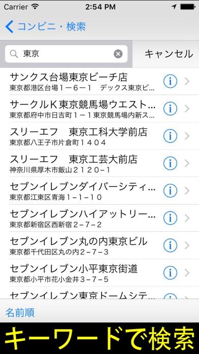 コンビニ・検索のスクリーンショット5