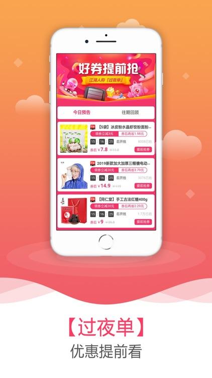 优券生活-大额优惠券省钱APP screenshot-3