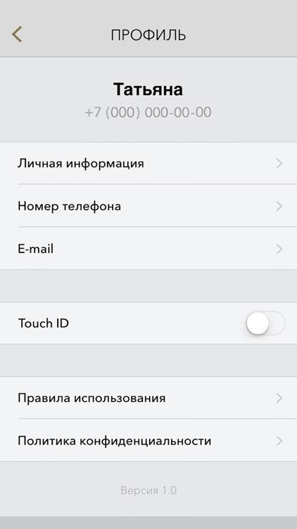 Starbucks Russia screenshot-3