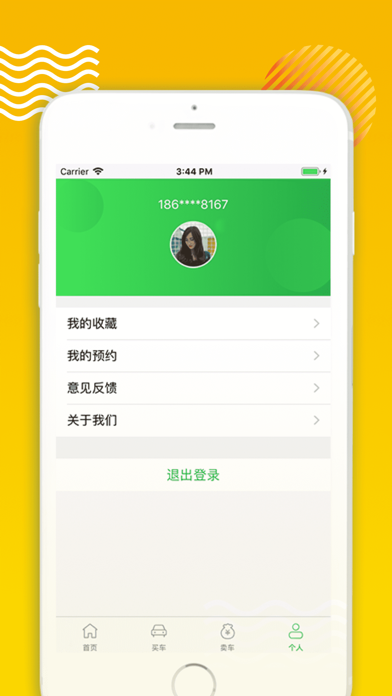 Screenshot for 东华二手车 in United States App Store