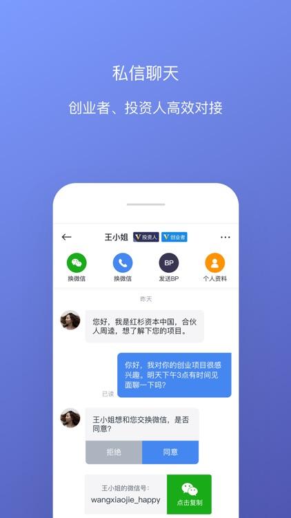 鲸准-创业融资投资募资对接服务平台 screenshot-3