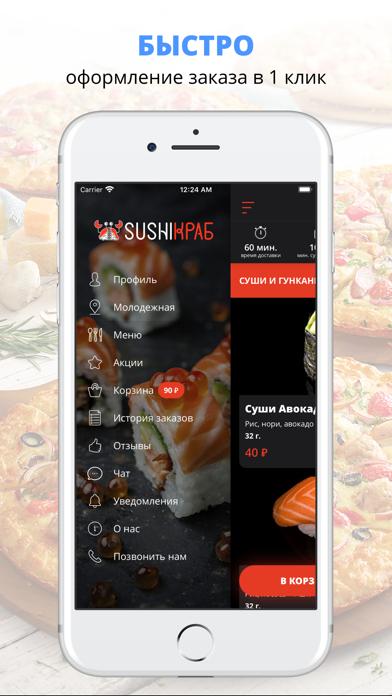 Screenshot of Sushi Краб | Москва App