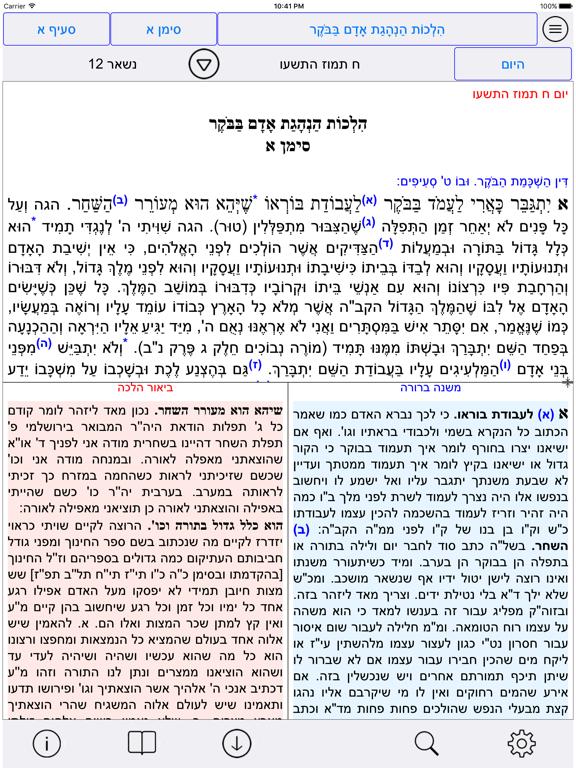 Esh Mishna Berura iPad captures décran