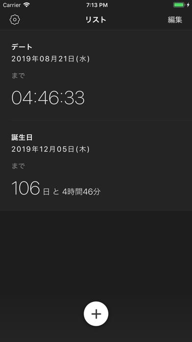 あと◯日 - 日付カウントダウンアプリのおすすめ画像2