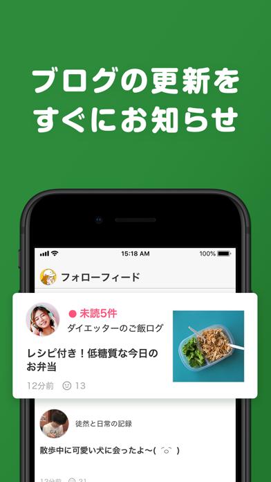 Ameba(アメーバ) ScreenShot2