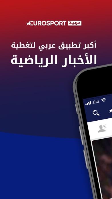 Screenshot #1 pour Eurosport Arabia