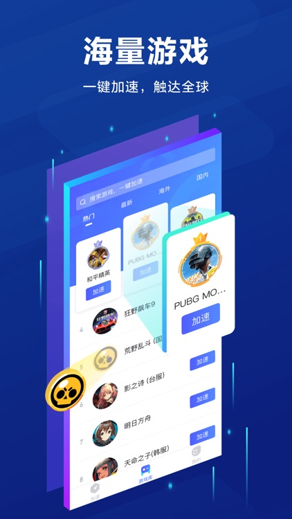 biubiu加速器-国际服亚服吃鸡 screenshot-3