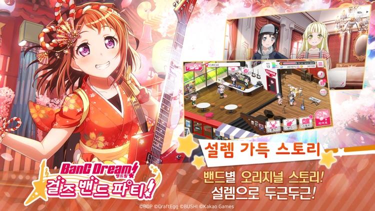 뱅드림! 걸즈 밴드 파티! screenshot-3