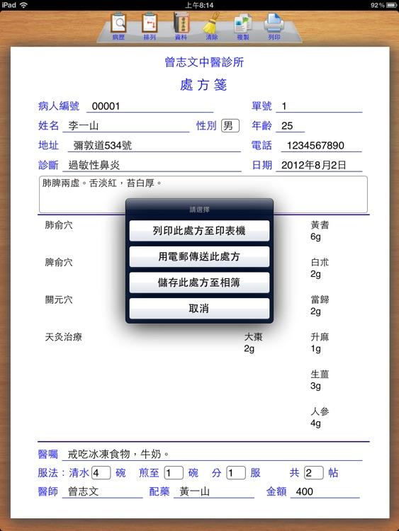 中醫處方系統【加強版】