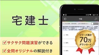 宅建 試験対策 アプリ-オンスク.JPのおすすめ画像1