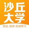沙丘大学-清科集团旗下投资教育平台