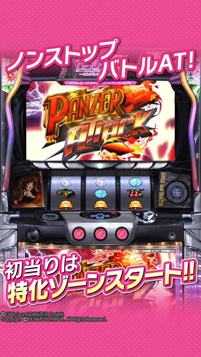 パチスロ ガールズ&パンツァーG 〜これが... screenshot1